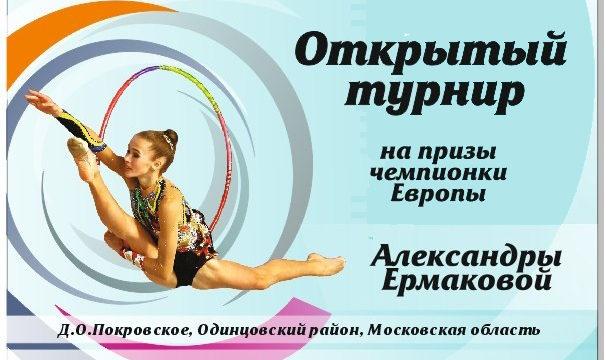 Открытый турнир 20-23 мая