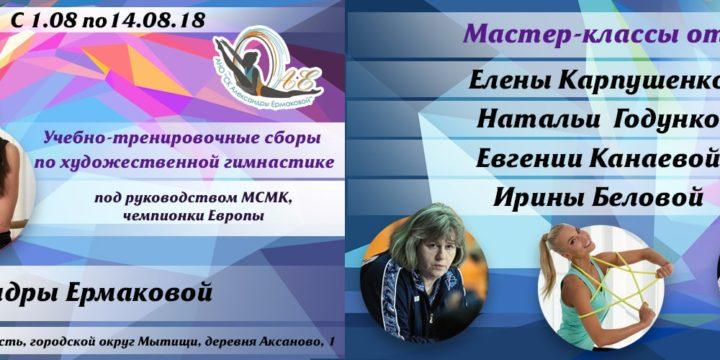 Учебно-тренировочные сборы в РЖД Березовая роща