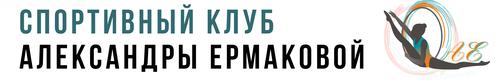 Спортивный клуб Александры Ермаковой