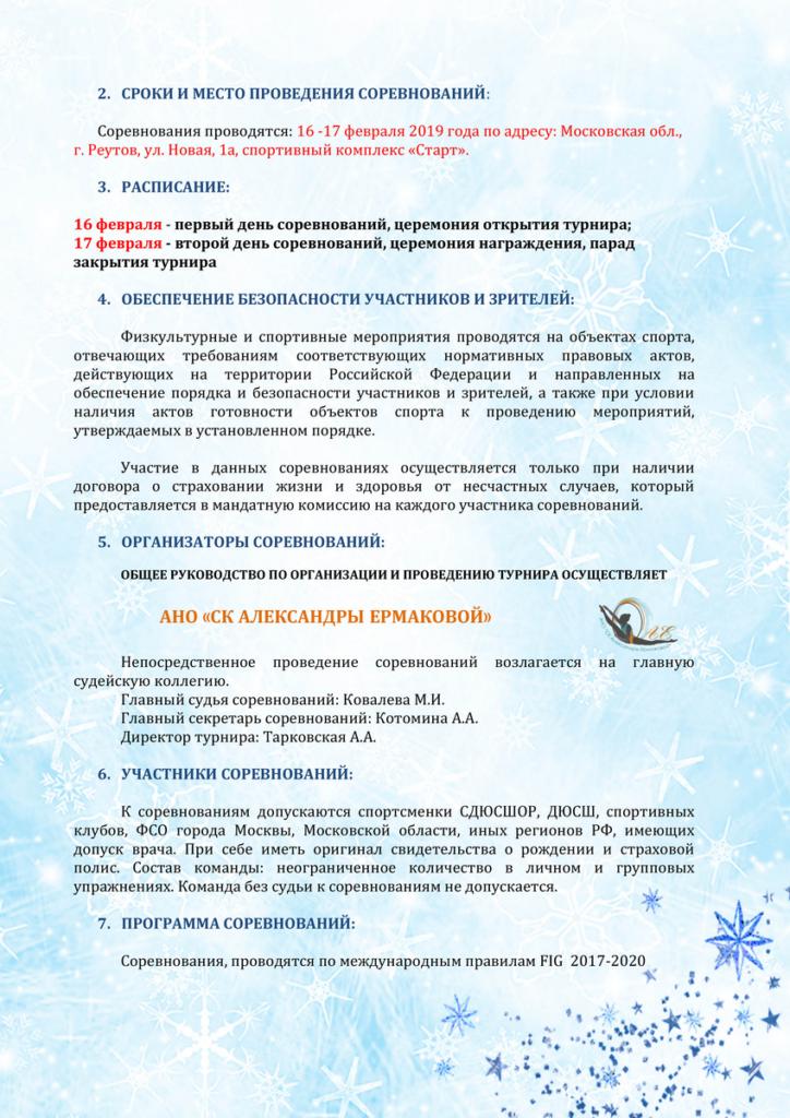 Турнир по художественной гимнастике «ЗИМНИЕ ЗВЕЗДЫ ...